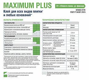 MAXIMUM PLUS, Клей для плитки, 5 кг, Bergauf, фото 2