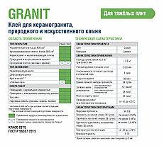 Клей GRANIT для керамогранита, 25 кг, Bergauf, фото 3