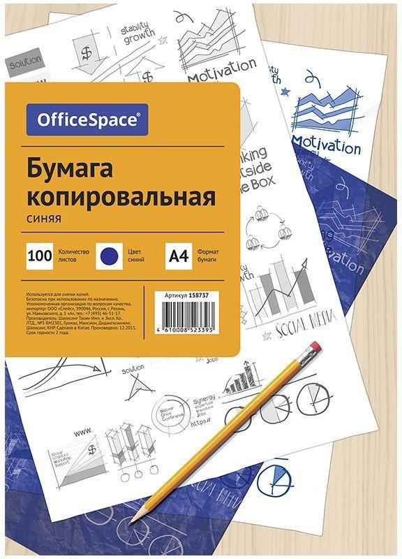 """Бумага копировальная """"OfficeSpace"""", А4, фиолетовая, 50 листов"""