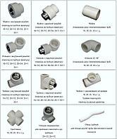 Фитинги полипропиленовые для водопровода и канализации