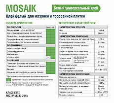 Белый клей MOSAIK для мозаики и прозрачной плитки, 25 кг, Bergauf, фото 3