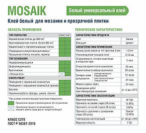Белый клей MOSAIK для мозаики и прозрачной плитки, 25 кг, Bergauf, фото 2