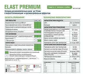 Затирка ELAST PREMIUM для межплиточных швов до 10мм, 2 кг. Bergauf, фото 2