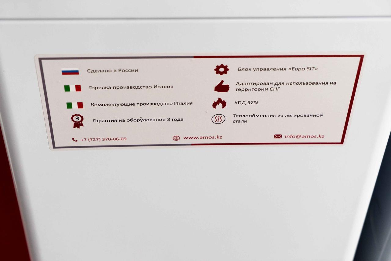 AMOS КС-Г-16 Напольный газовый котел - фото 4