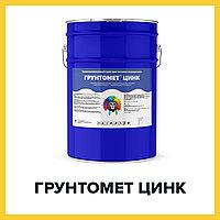Цинконаполненный грунт для металла - ГРУНТОМЕТ ЦИНК (Краскофф Про)