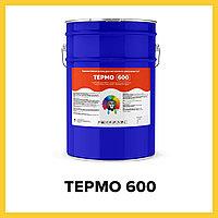 Жаропрочная антикоррозионная эмаль по металлу - ТЕРМО 600 (Краскофф Про)
