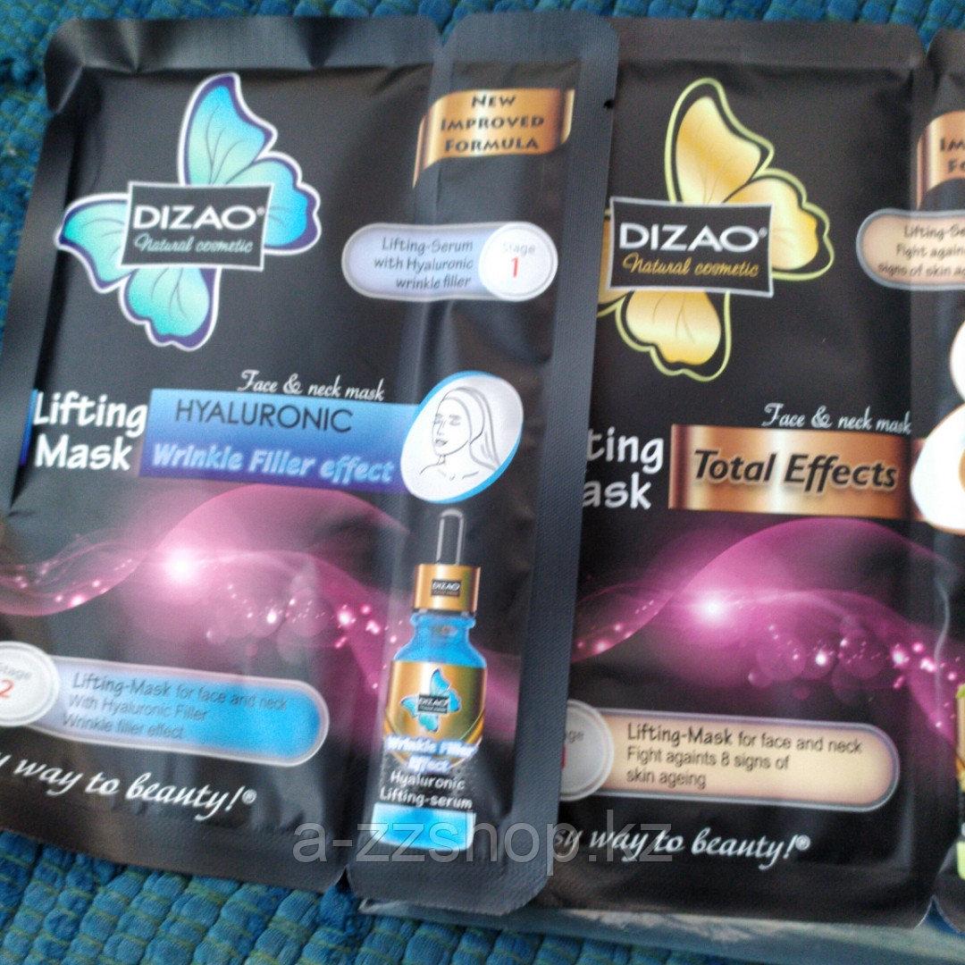 Маска для лица - Dizao (дизао лицо)