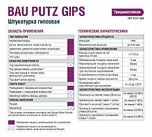 BAU PUTZ GIPS, штукатурка гипсовая, 30кг, Bergauf, фото 2