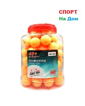 Мячи для настольного тенниса AURORA 40+ 60 шт. (цвет желтый)