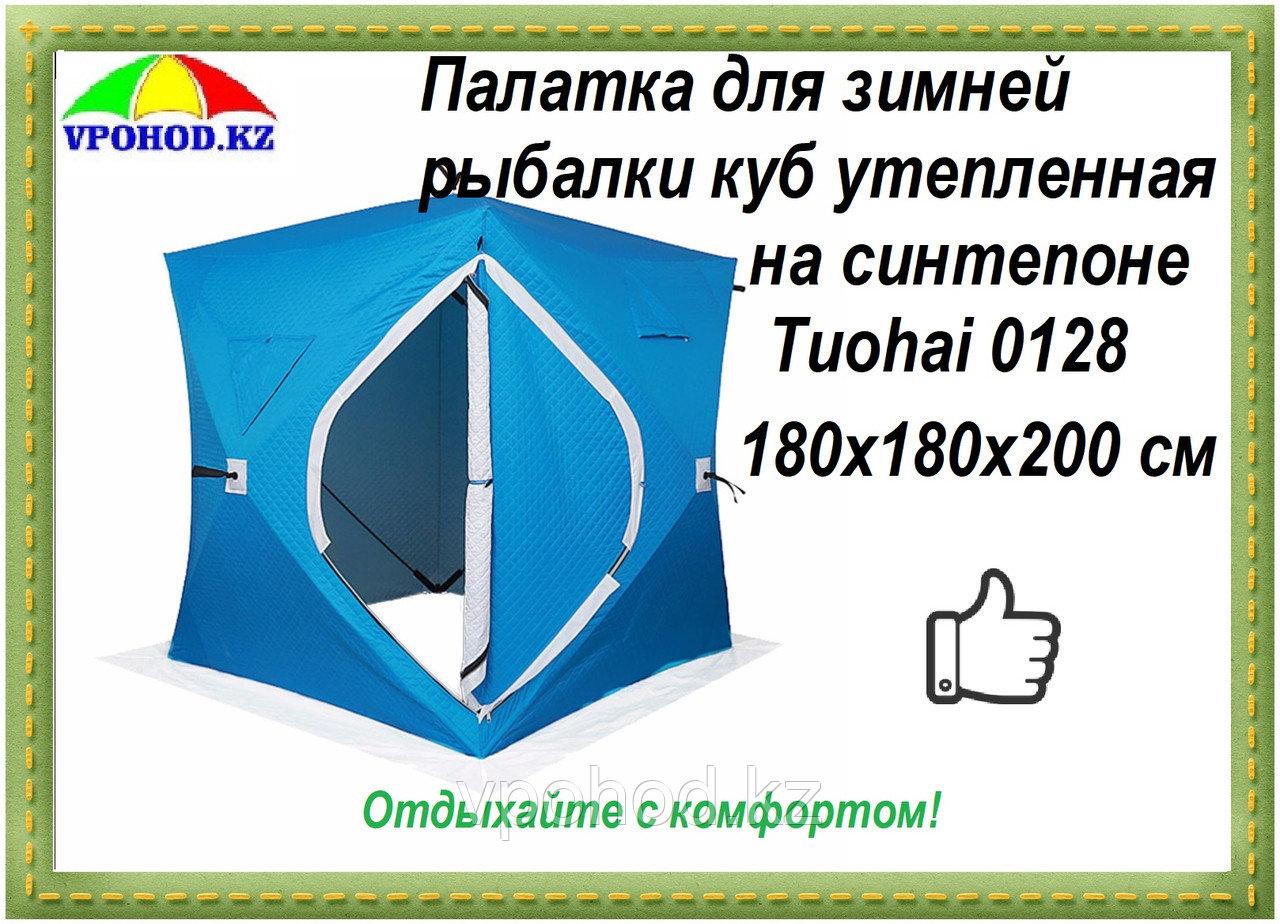 Палатка для зимней рыбалки куб утепленная Tuohai 0128