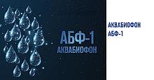 «АБФ-1» («АКВАБИОФОН») прибор для приготовления воды( Антиоксидантная вода Кислый раствор Щелочной раствор)