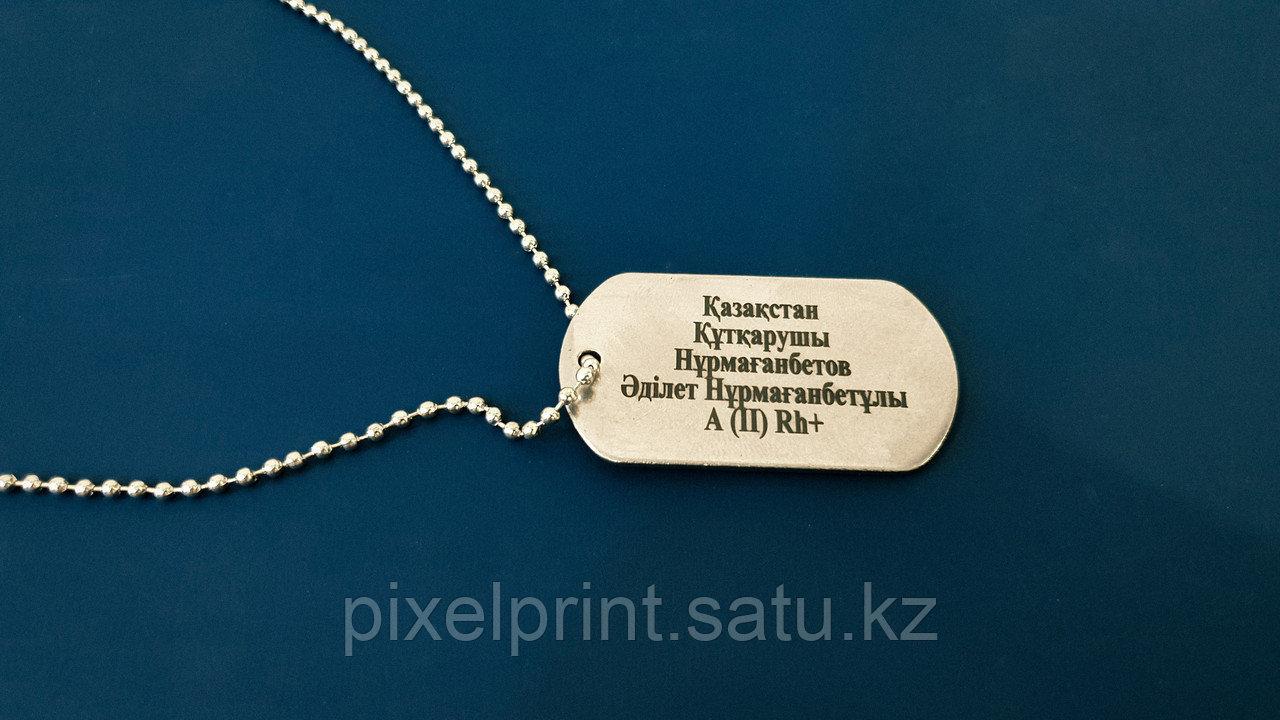 Жетон армейский с гравировкой и цепочкой в Алматы