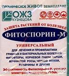 """Фунгицид """"Фитоспорин М"""" универсальный, 200г, фото 2"""