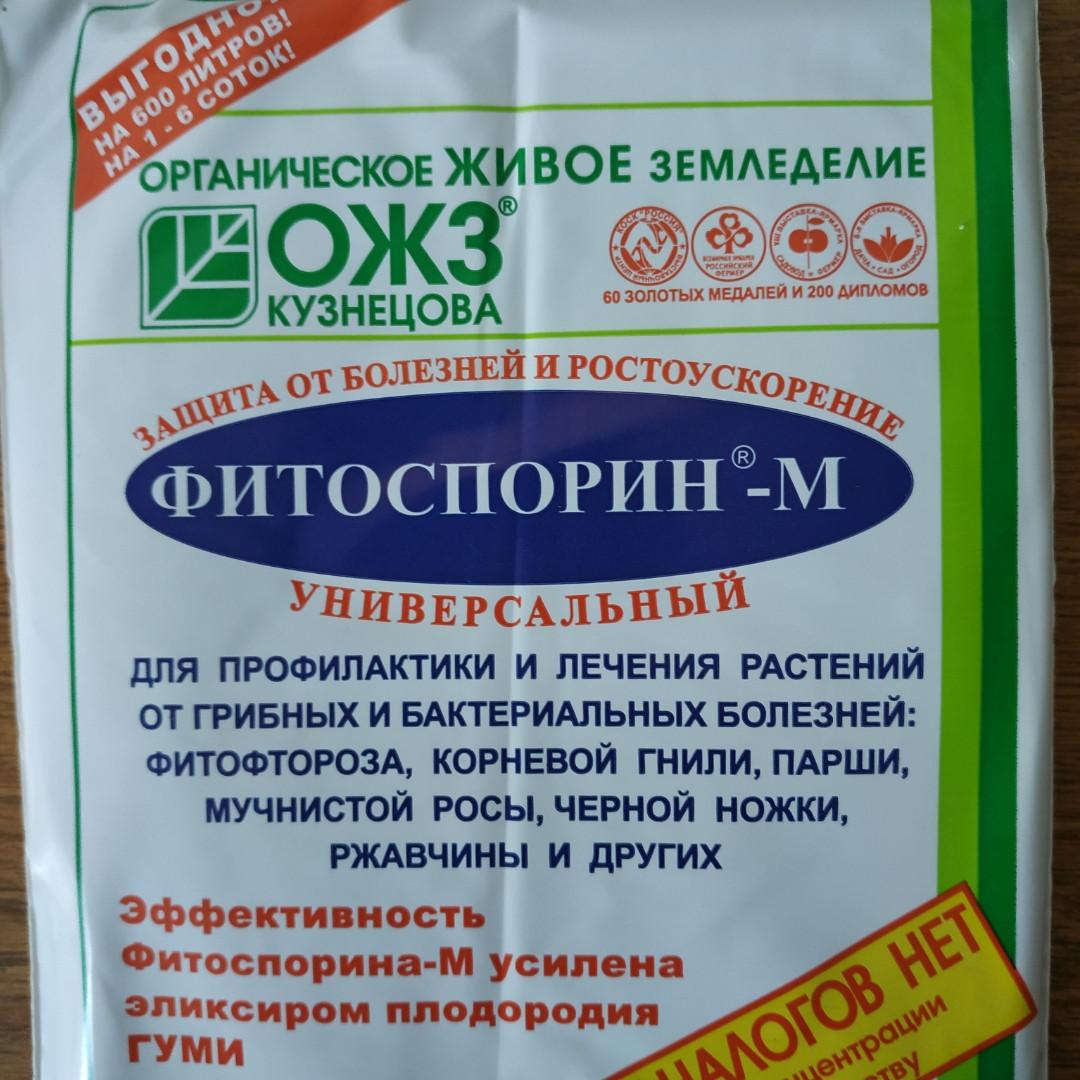 """Фунгицид """"Фитоспорин М"""" универсальный, 200г"""