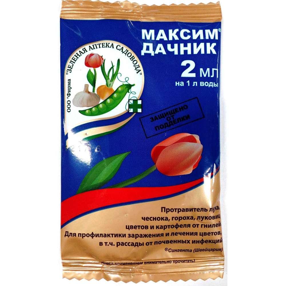 Фунгицид Я Максим Дачник 2 мл