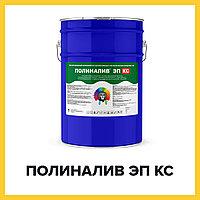 ПОЛИНАЛИВ ЭП КС (Краскофф Про) кислотоупорный эпоксидный наливной пол для бетона и металла