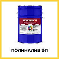 Эпоксидный наливной пол для бетона - ПОЛИНАЛИВ ЭП (Краскофф Про)