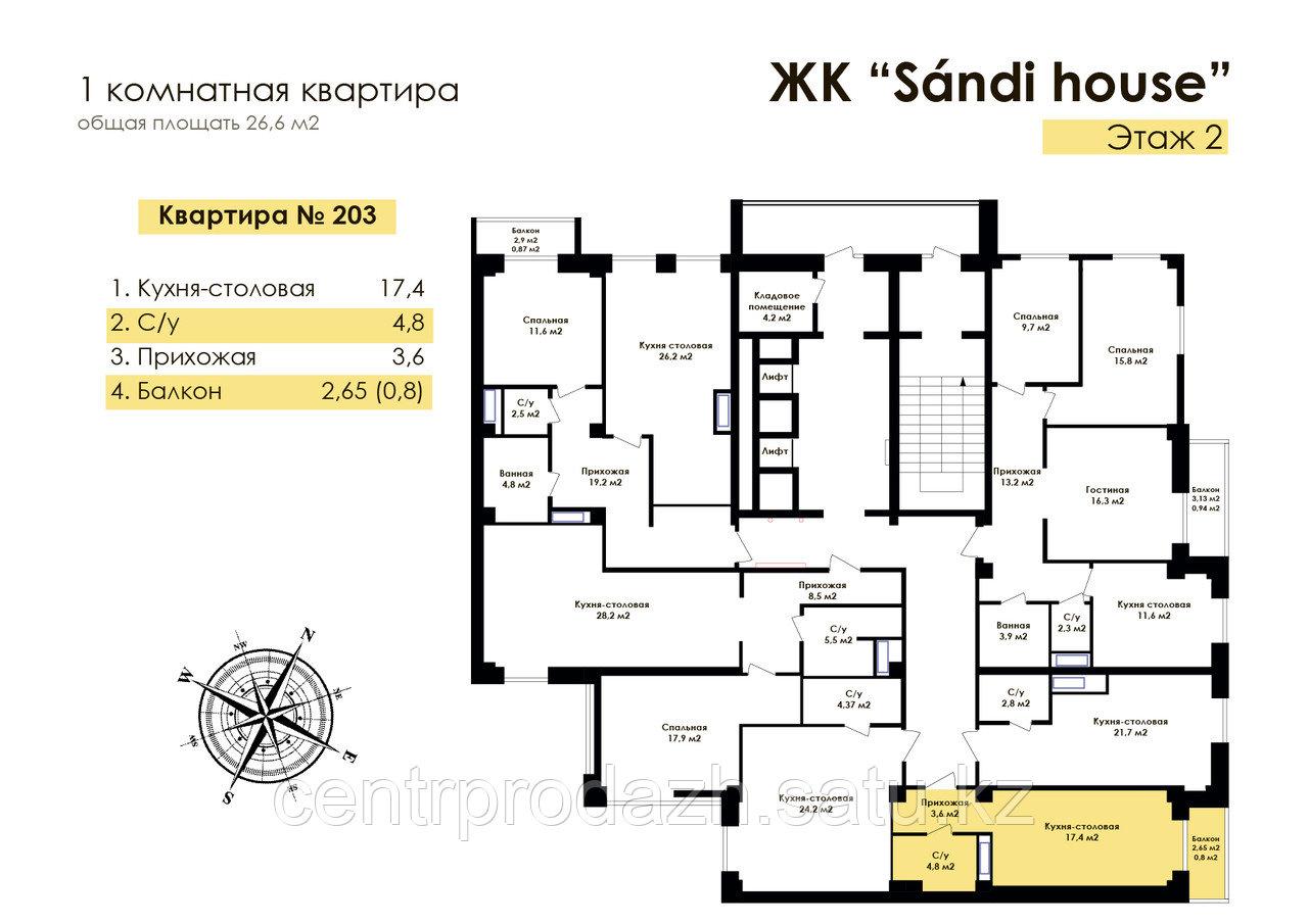 1 комнатная квартира в ЖК Sandi House 26.6 м²
