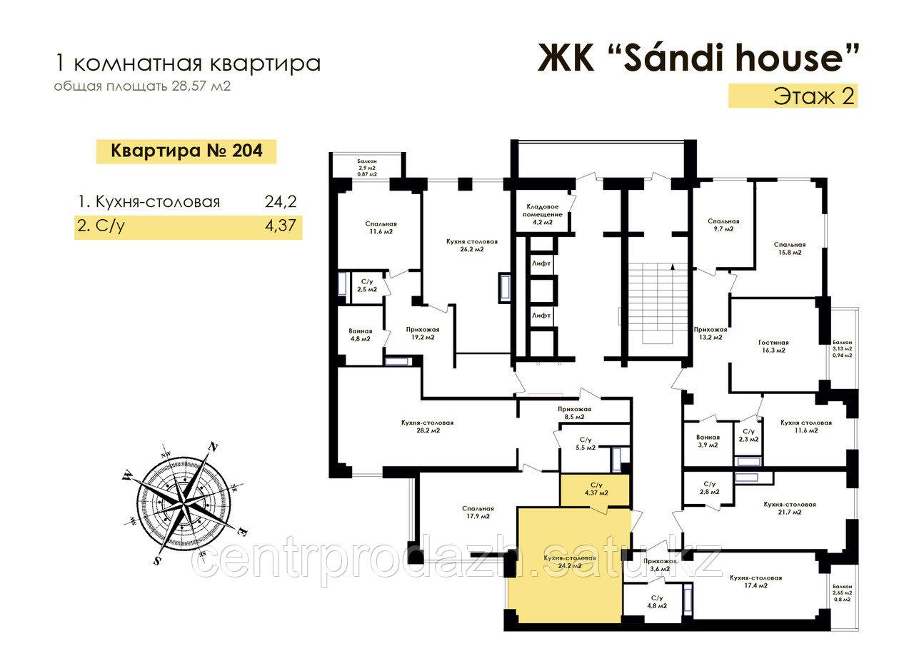 1 комнатная квартира в ЖК Sandi House 28.57 м²