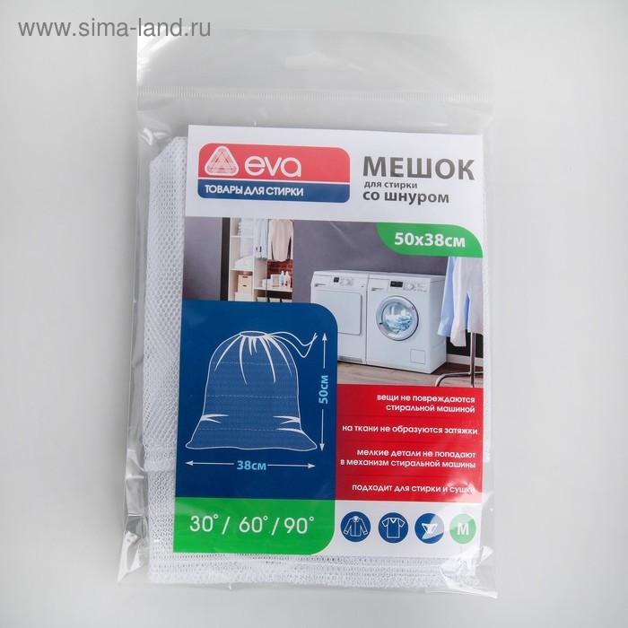 Мешок для стирки белья, 38×50 см, цвет белый - фото 3
