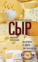Ирина Пигулевская: Сыр вкусный, целебный. Варим, едим, лечимся