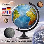 Глобус интерактивный 32 см рельефный с подсветкой от батареек физико политический Развивающие игры, фото 2