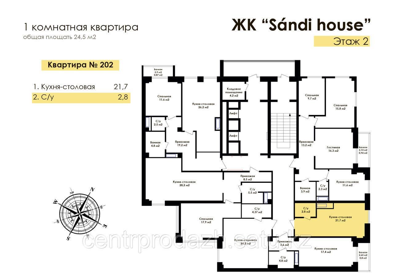 1 комнатная квартира в ЖК Sandi House 24.5 м²