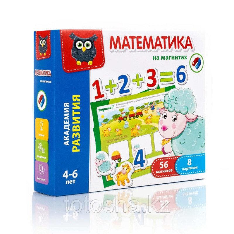 Математика на магнитах