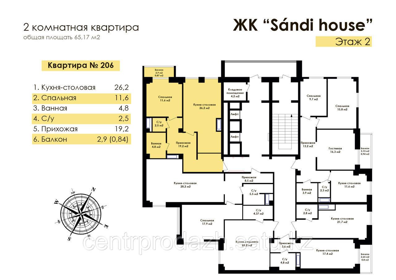 2 комнатная квартира в ЖК Sandi House 62.7 м²