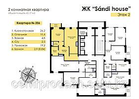 2 комнатная квартира в ЖК Sandi House 65.17 м²