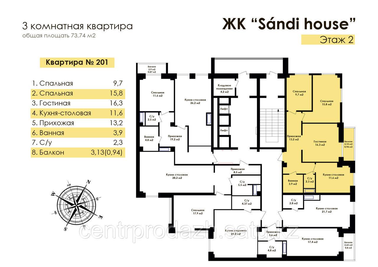 3 комнатная квартира в ЖК Sandi House  73.74 м²
