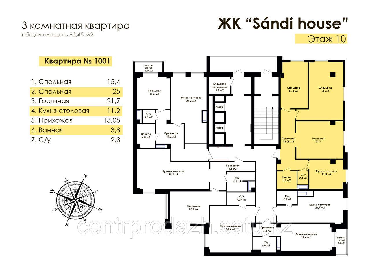 3 комнатная квартира в ЖК Sandi House  92.45 м²