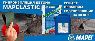 Гидроизоляционные материалы МАПЕЙ