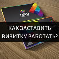 Как заставить визитку работать?