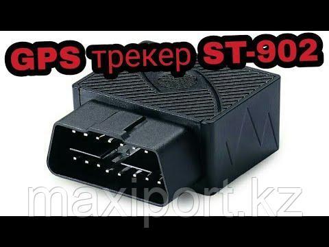 GPS трекер  ST-902 быстрая установка