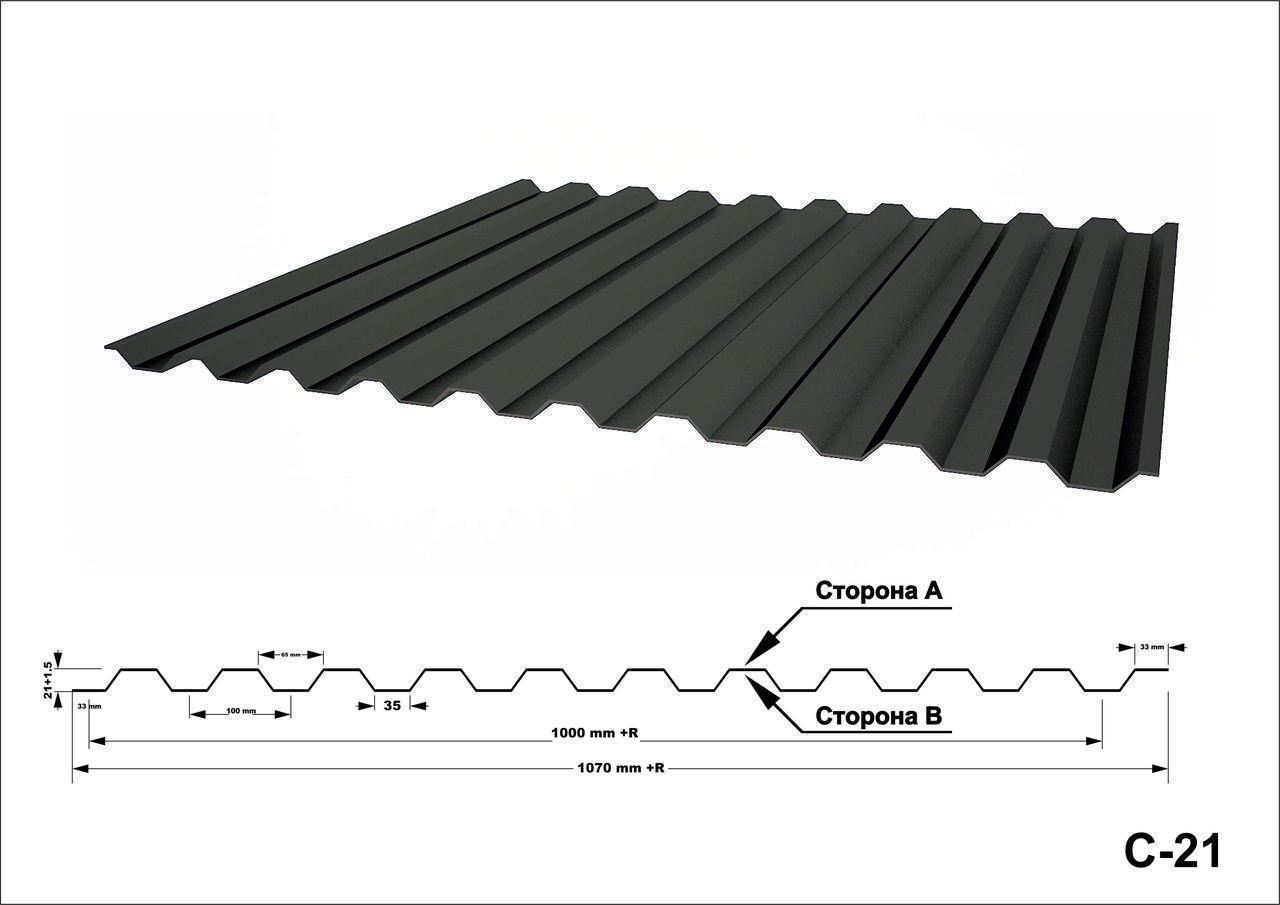 Профнастил С21 оцинкованный с полимерным покрытием глянец RAL9005