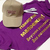 Печать логотипа на футболках, кепках жилетках