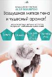 Шампунь для волос с аргановым маслом Lador Damage Protector Acid Shampoo, фото 4
