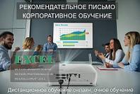 Получен отзыв от крупной добывающей компании о корпоративном обучении работников MS Excel углубленно.