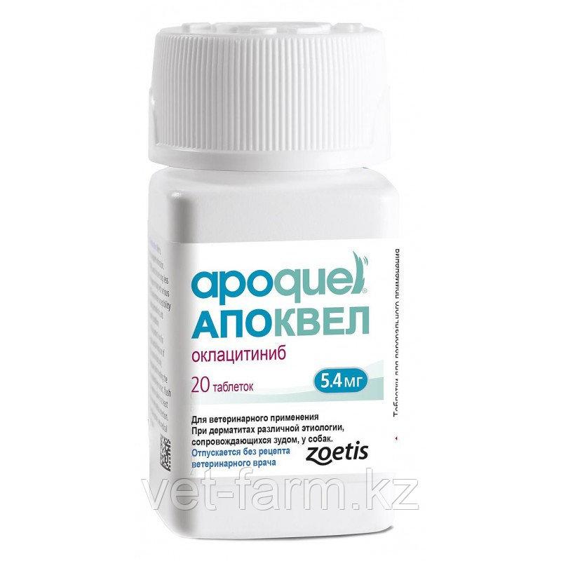 Апоквел 5,4 мг 20 таб.упаковка