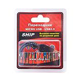 SHIP US108G-0.25B Переходник MICRO USB на USB 2.0, блистер, 0.25 м, Чёрный, фото 3