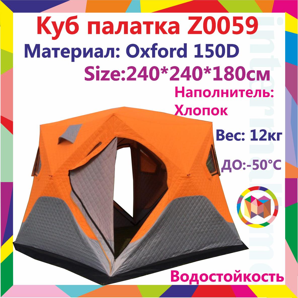 Утепленная Зимняя палатка куб 3-х слойная для зимней рыбалки,  240*240*180 см, Min Mimir-2017