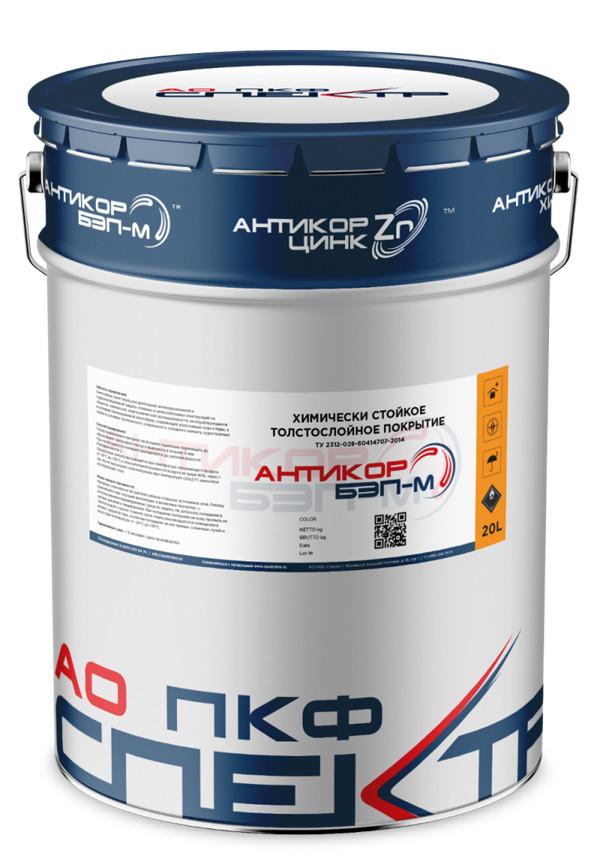 АнтикорБЭП-М грунт-эмаль для внутренней части резервуара