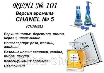 Духи на розлив  Chanel N5 (Chanel) 100 мл женские