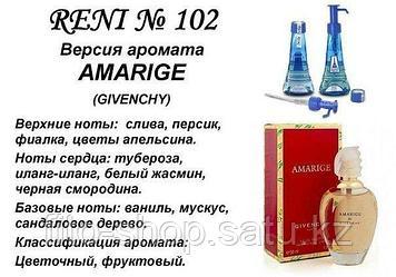 Духи на розлив  Amarige (Givenchy) 100 мл женские