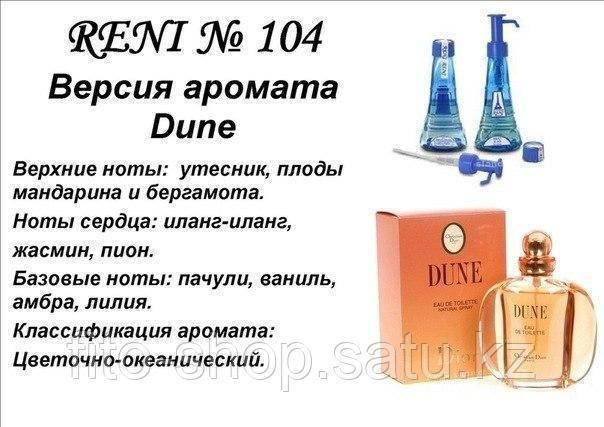 Духи на розлив  Dune (Christian Dior) 100 мл женские