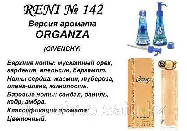 Духи на розлив Organza (Givenchy) 100 мл женские