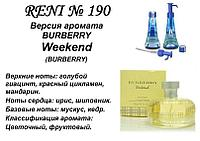Духи на розлив Week End (Burberry Parfums) 100 мл женские
