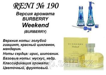 Духи на розлив Week End (Burberry Parfums) 100 мл женские