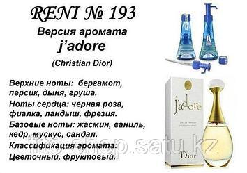 Духи на розлив J'adore (Christian Dior) 100 мл женские